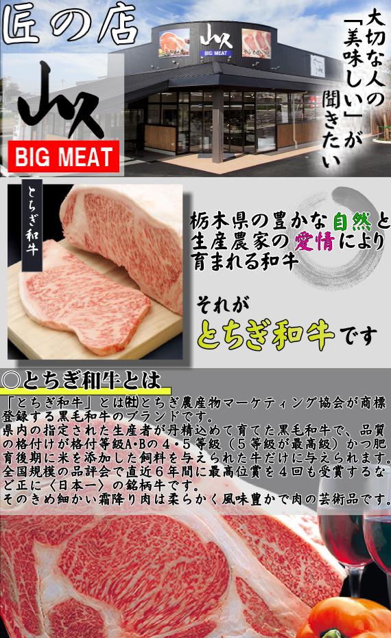 とちぎ和牛モモすき焼き用400g【送料込み】