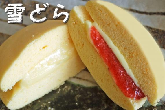 新食感!ふあふあ・もちもちの「雪どら」クリーム味&いちご味15個入り【送料込み】【スイーツ・和菓子】