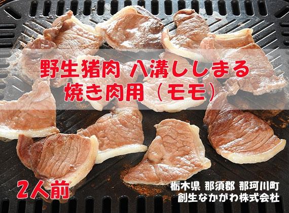 野生猪肉 八溝ししまる 焼き肉用(モモ)2人前(400g)【父の日2020】【グルメ・おつまみ】