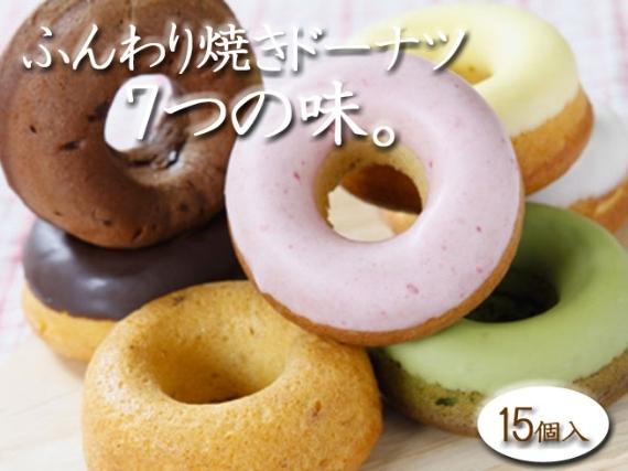 ケーキ屋さんのふんわり・焼きドーナツ(15個入り) ※冷凍便