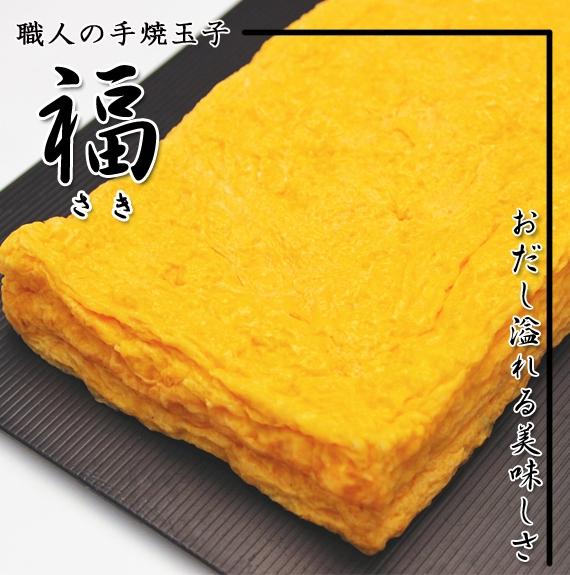 <47CLUB>福-さき- 職人の手焼玉子 【米・野菜・惣菜】【お中元2019】