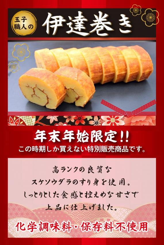 【年末年始限定販売!】玉子職人のお正月用伊達巻【おせち】冷凍でのお届けです。