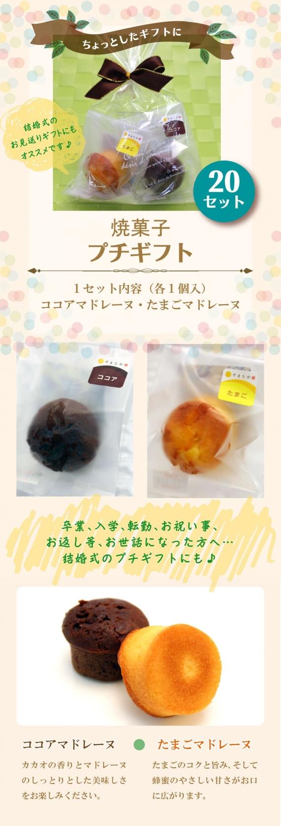<47CLUB>プチギフト【20セット】玉子職人のプチ・マドレーヌ2種 たまご・ココア(各1個)