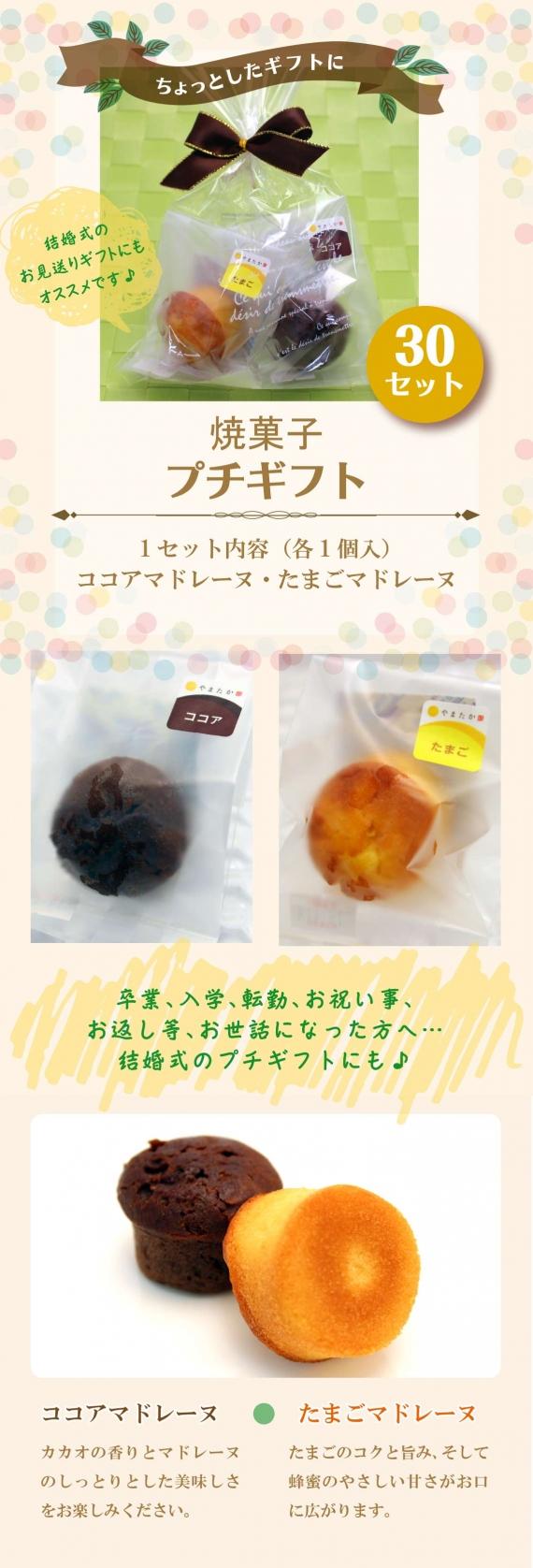 <47CLUB>プチギフト【30セット】玉子職人のプチ・マドレーヌ2種 たまご・ココア(各1個)