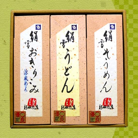 涼風麺詰め合わせ(3本詰め)CUS-3