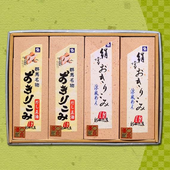 上州ほうとう詰め合わせ(4本詰め)2HT2C340-4