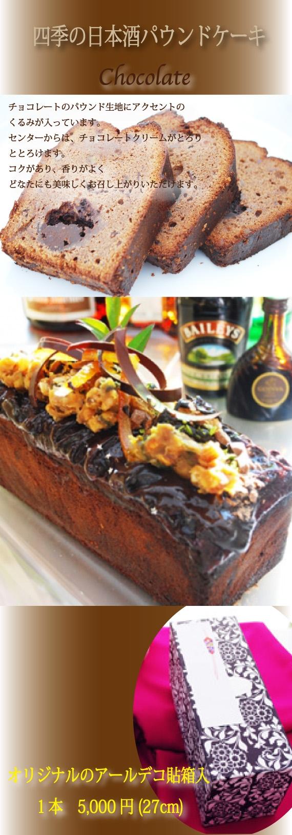 熟成日本酒パウンドケーキ 「ビターチョコレート L」濃厚でしっとり
