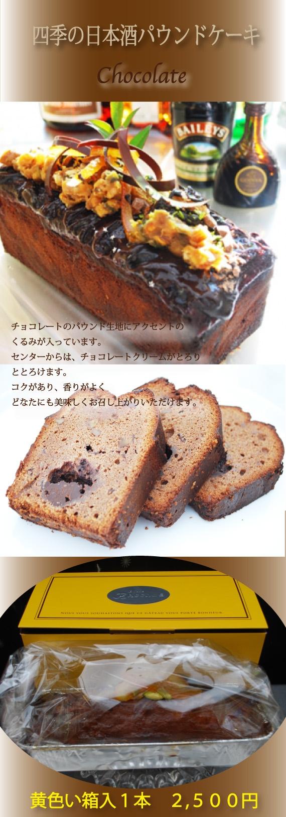 熟成日本酒パウンドケーキ 「ビターチョコレートM」濃厚でしっとり 10カット分