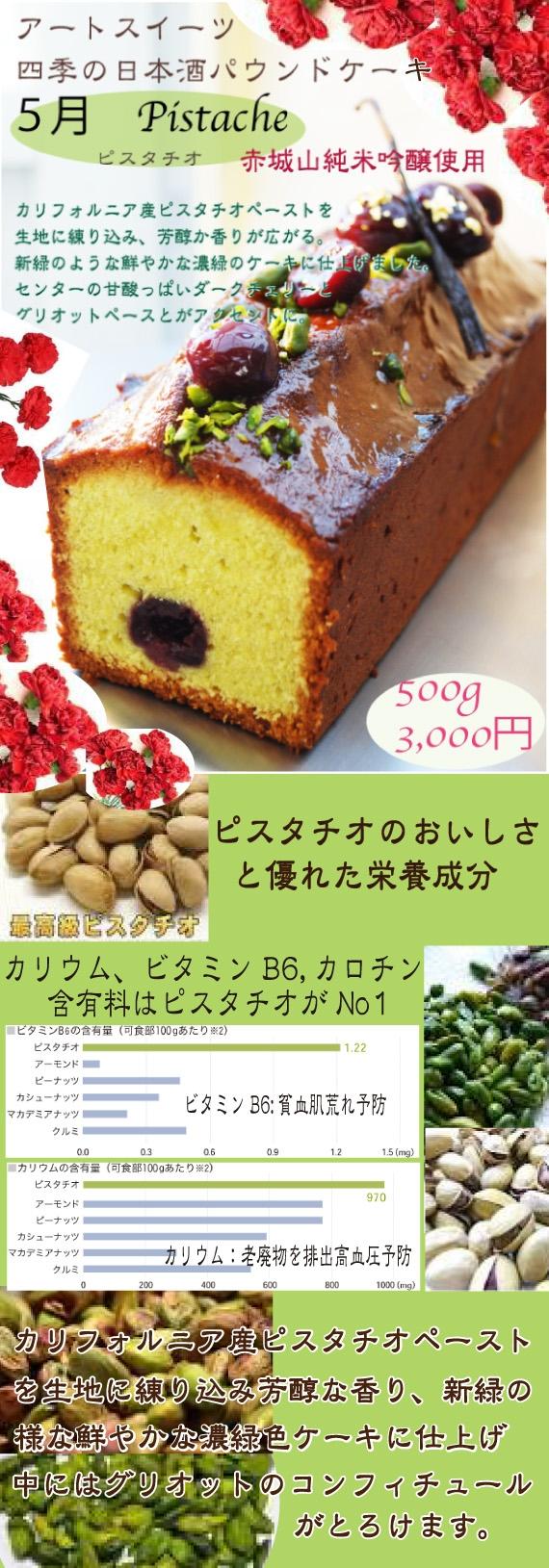 【季節限定!】熟成日本酒パウンドケーキ 「濃いコクと鮮か緑のピスタチオ Mサイズ」10切分【お中元で大切な方へ】