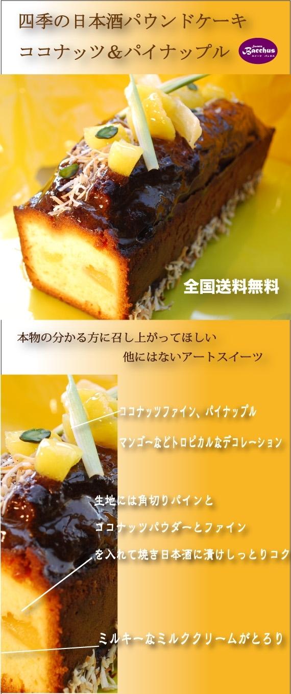【 夏のスイーツ】四季の日本酒パウンドケーキ 南国トロピカル「ココナッツとパインの極上ケーキ Lサイズ1kg」18切分