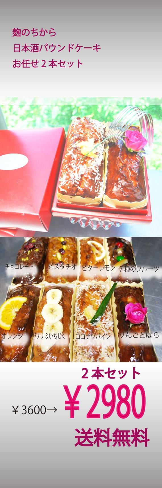 熟成日本酒パウンドケーキ「おまかせ2本セット」【送料無料】オーナーパティシエセレクト!何が届くかお楽しみ!