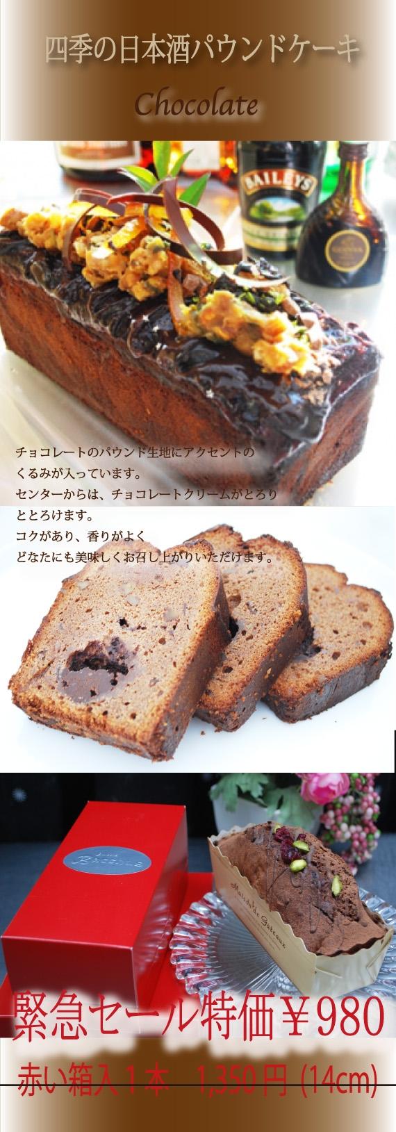 【チョコクリームくるみ入!!】熟成酒パウンドケーキ 「チョコレートSサイズ」×1本