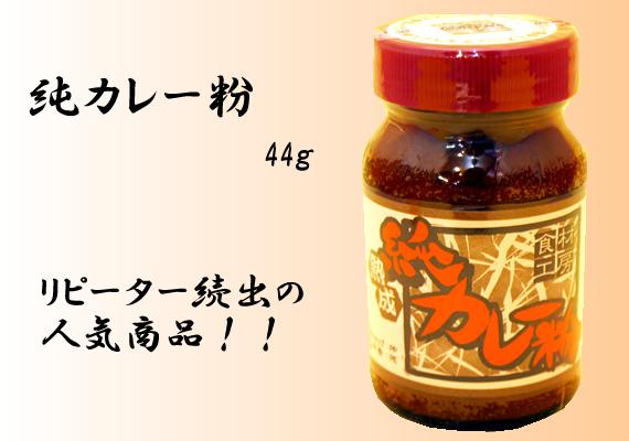 熟成純カレー粉 44g【井上スパイス工業株式会社】
