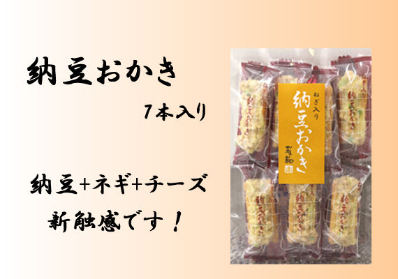 納豆おかき【株式会社金時米菓】
