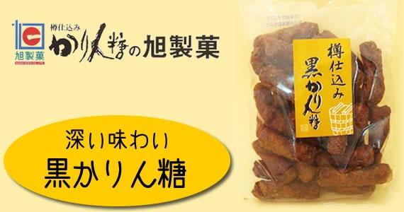 樽仕込み 黒かりんとう【株式会社旭製菓】