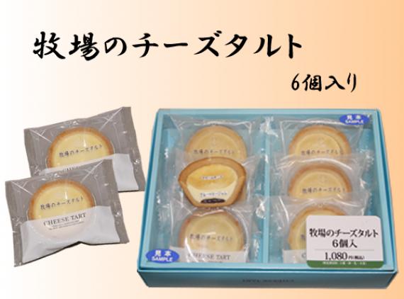牧場のチーズタルト【株式会社フォレスト】