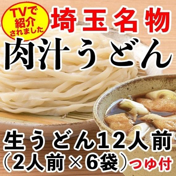 埼玉名物肉汁うどん(生、つゆ付)12人前(2人前×6袋入)TVで紹介!