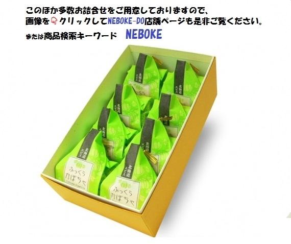 北海道産エビスカボチャ『ふっくらかぼちゃ』 8個入