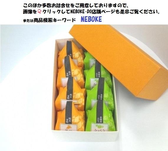 川越芋『早川ポテト』・北海道『ふっくらかぼちゃ』詰合せ8個入