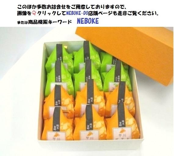 川越芋 『早川ポテト』・北海道『ふっくらかぼちゃ』詰合せ12個入