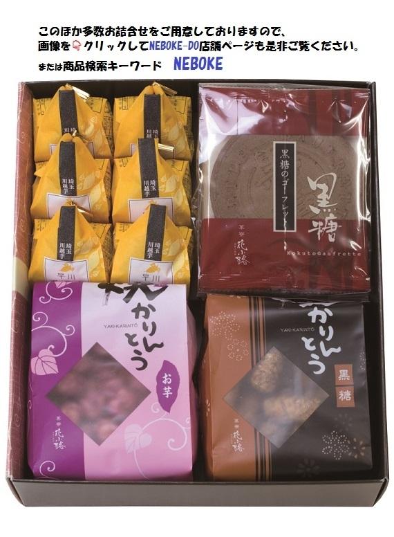 詰合せNo.44(焼かりんとう黒糖1袋/焼かりんとうお芋1袋/黒糖ゴーフレット(5枚入)1袋/胡麻ピーナッツゴーフレット(5枚入)1袋/早川ポテト6個)