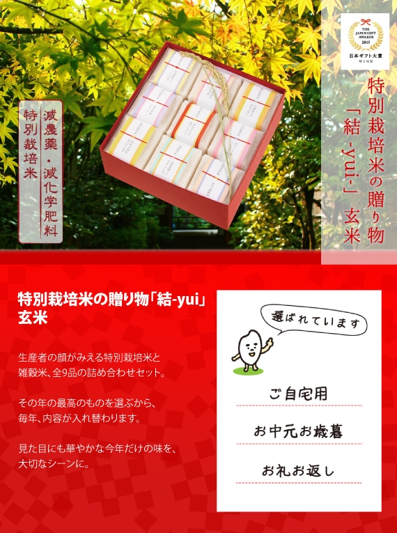 【玄米】特別栽培米の贈り物「結-yui-」28年産