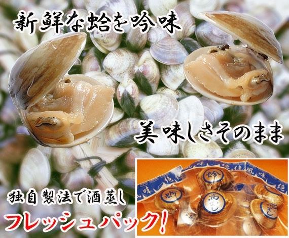 本蛤酒むし〜お吸物セット