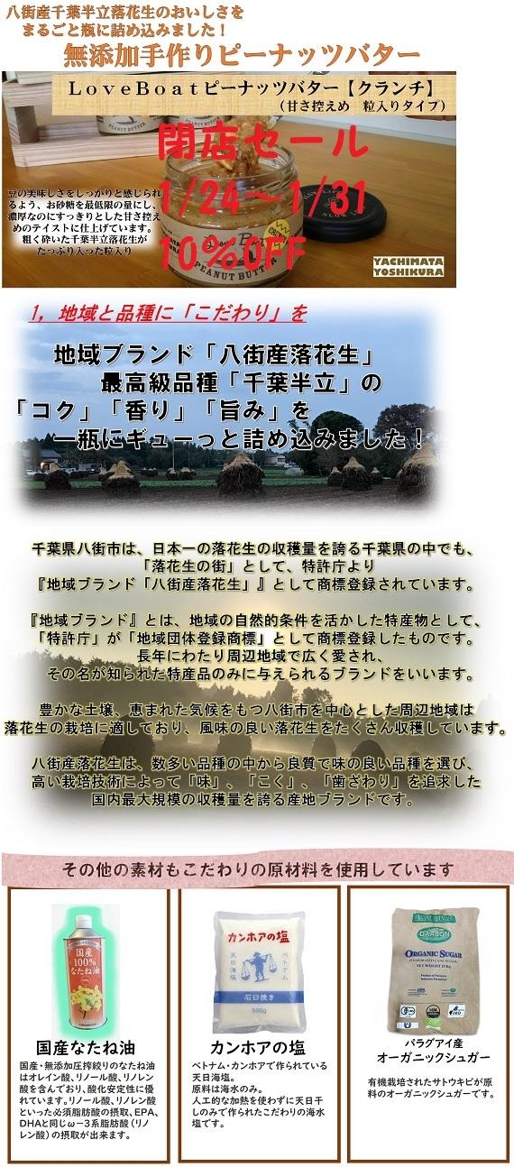 <47CLUB>甘さ控えめ粒入りタイプ LoveBoatピーナッツバター【クランチ】