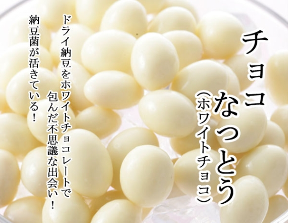期間限定!チョコ納豆 (ホワイトチョコレート)8g×10包入