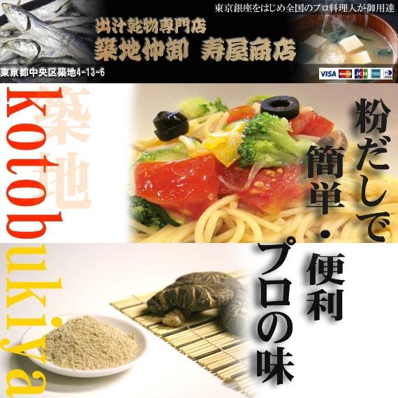 【粉だし】椎茸粉(粉末だし)【築地 寿屋商店】