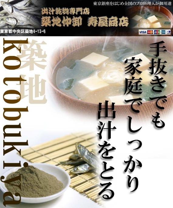 【粉だし】料理の基本だしセット(粉末だし)【築地 寿屋商店】
