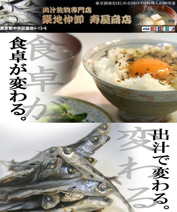 【プロが選ぶ極上の出汁】あご(とびうお)煮干 250g【築地 寿屋商店】