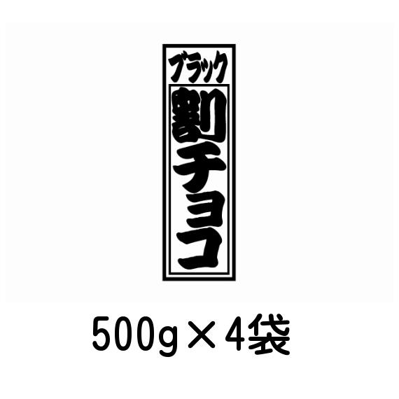 割チョコ ブラック 2kg(500g×4袋)
