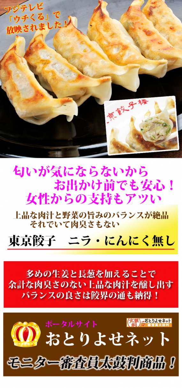 【フジテレビ「ウチくる」で紹介されました】 東京餃子 ニラ・にんにく無し 18個
