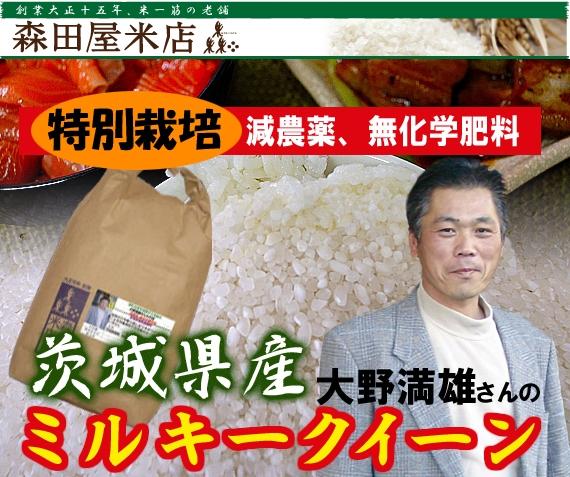 【令和1年産】特別栽培 大野満雄さんのミルキークイーン<減農薬、無化学肥料>[送料別]