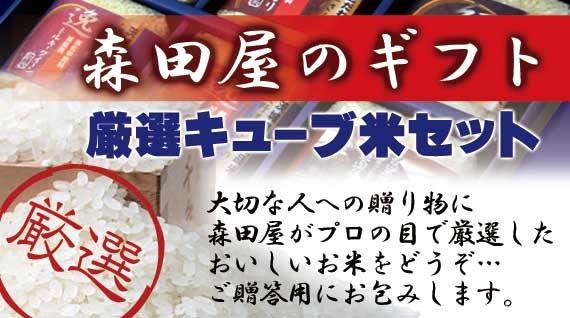 森田屋のギフト『銘(めい)』 人気シリーズ300g×3個入り 高級化粧箱入[送料別]