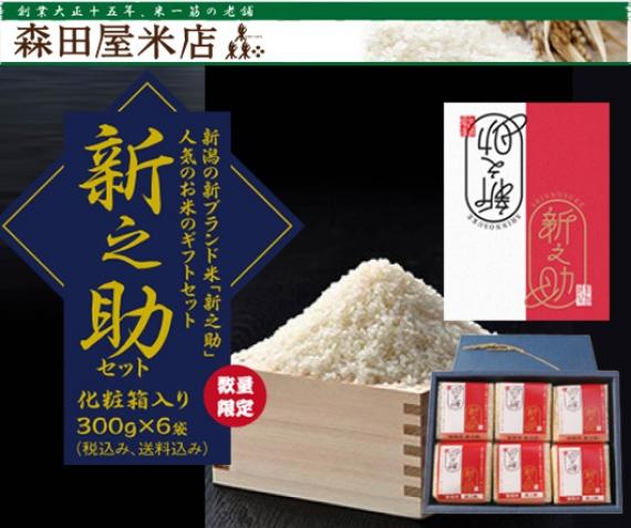 【ギフト】「新之助」300g×6個セット [送料別]【お中元2021】 【米・野菜・惣菜】