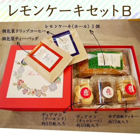 レモンケーキセットB(レモンケーキ ホール1個、個包装ティーバッグ1個、個包装ドリップパック1個、クッキー3セット)箱入り 税込4000円