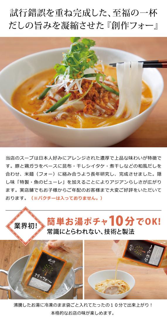 人気店【創作フォー4袋セット】和ベースの個性際立つ手作りの味♪辛味なし米麺はお子様にもオススメ(パクチーなし)