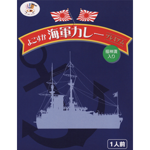 よこすか海軍カレープレミアム福神漬入(1食入)