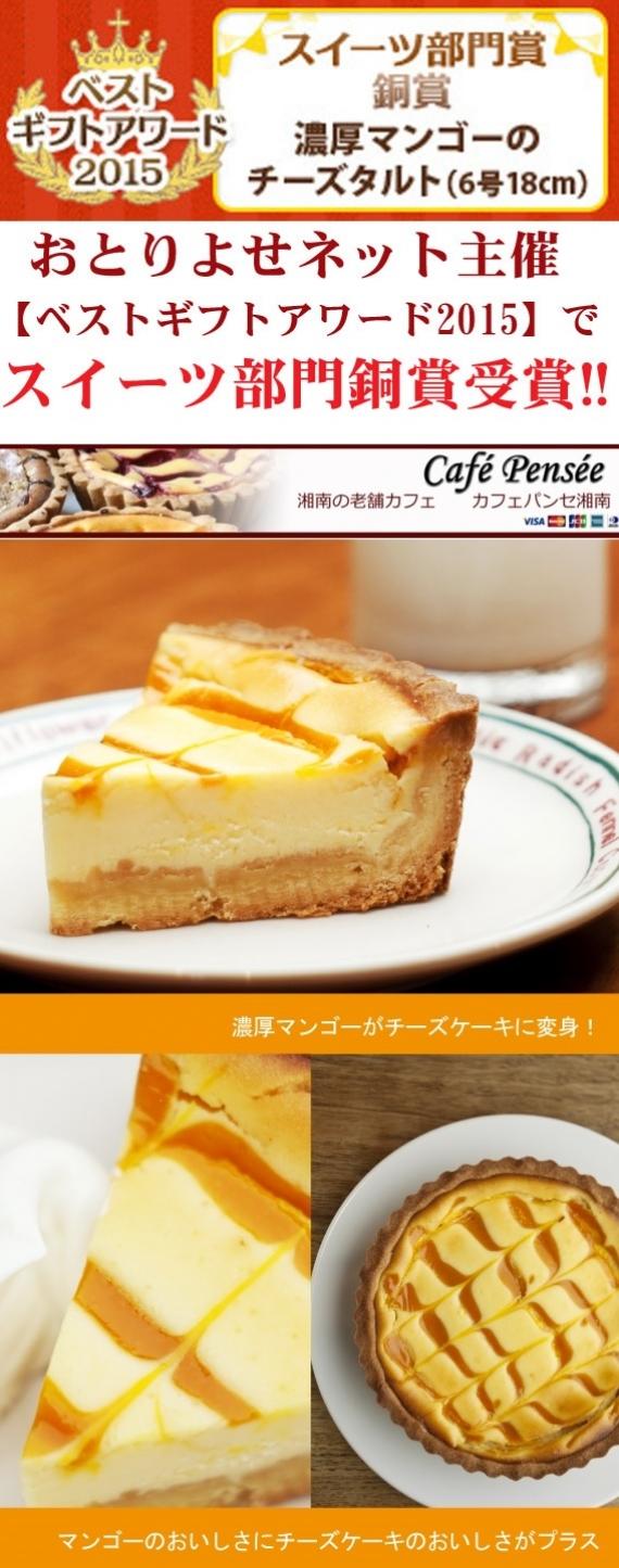 おとりよせネット主催「ベストギフトアワード2015」で銅賞受賞!濃厚マンゴーのチーズタルト(6号18cm)はできたてサクサク!を送ります。
