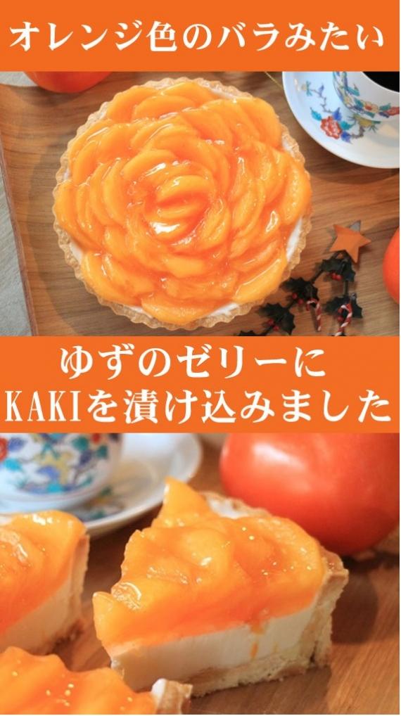 オレンジのバラのようなKAKIのレアチーズタルト(6号18cm)
