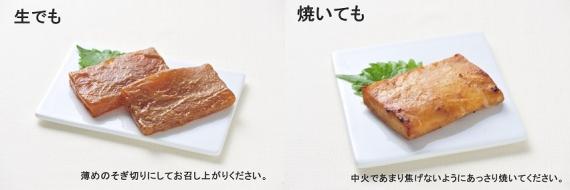 まぐろ味噌漬12枚入【お中元2020】【 漬魚・魚加工品 】