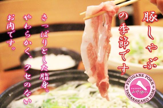 【富士の恵みをお届け】【富士山麓豚】 富士山の名水が育てた富士ヶ嶺ポークしゃぶしゃぶロース1kg【送料込み!】☆【お中元2021】【精肉・肉加工品】