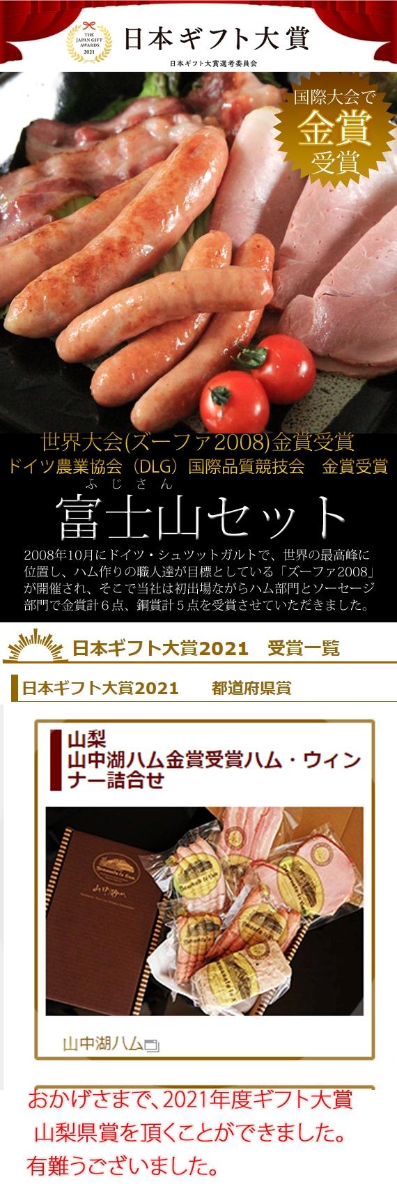 【富士の恵みをお届け】富士山セット【山中湖ハム金賞受賞ハム・ウィンナー詰合せ】<送料込み>☆ 【お中元2020】【精肉・肉加工品】