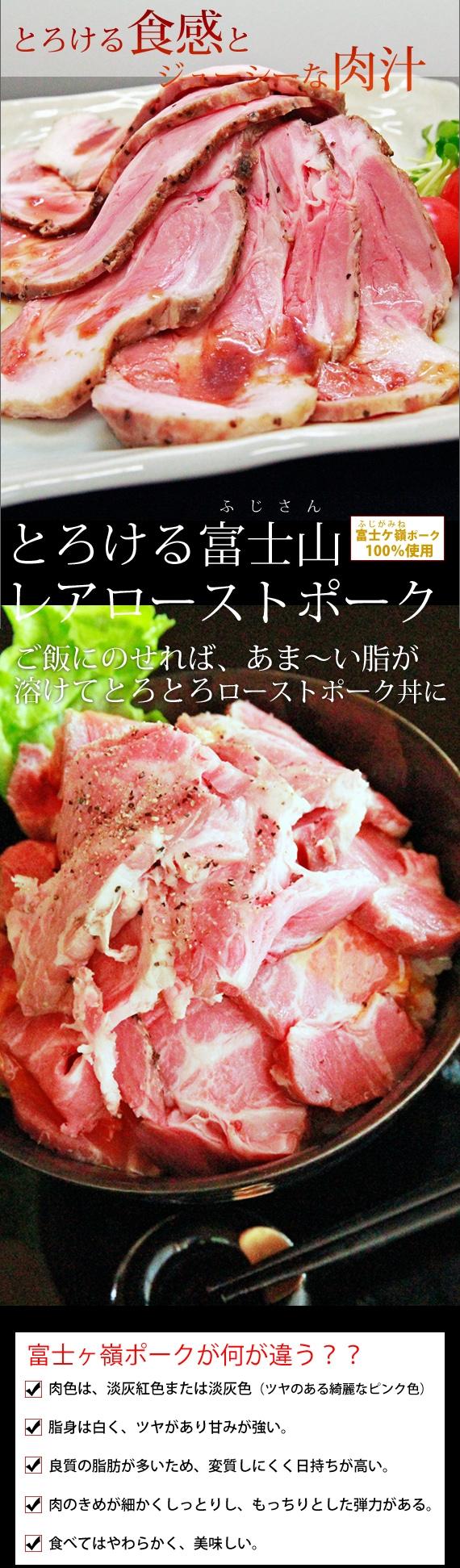 【熟成の極み】とろけるジューシー富士山レアローストポーク 230g☆ 【お中元2020】【精肉・肉加工品】