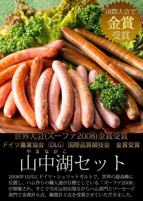 山中湖セット【おすすめセレクト♪ハム・ウィンナー詰合せ】<送料込み>【お中元2020】【精肉・肉加工品】