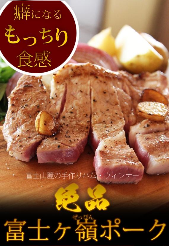 【ジューシー豚ロースステーキ】 肉屋が選んだ厳選豚肉【 富士ケ嶺豚ロース 】600g(150g4枚)【送料込】☆【お中元2020】【精肉・肉加工品】