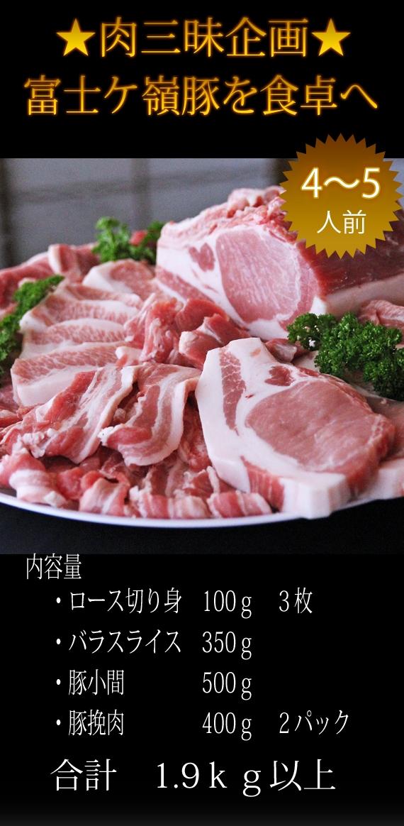 【おうちごはんシリーズ】焼肉セット 山梨県産の富士山の伏流水で育てた豚肉を食卓へ☆【4〜5人前】【精肉・肉加工品】