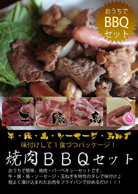 【伝統の味】牛・豚・鳥3種味付け焼肉BBQセット(1食 1〜2人前)☆ 【精肉・肉加工品】